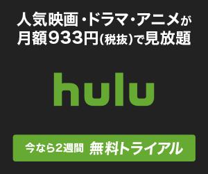 hulu無料体験登録