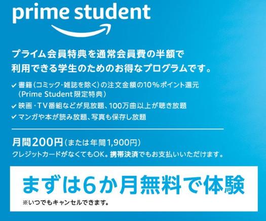 amazon student無料体験登録