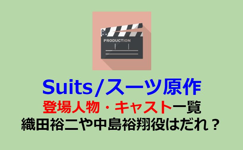 SUITS/スーツ原作の登場人物とキャスト一覧!海外ドラマアメリカ版