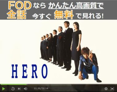 HERO1期動画