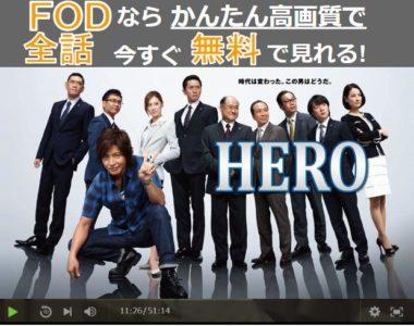 HEROドラマ2期動画